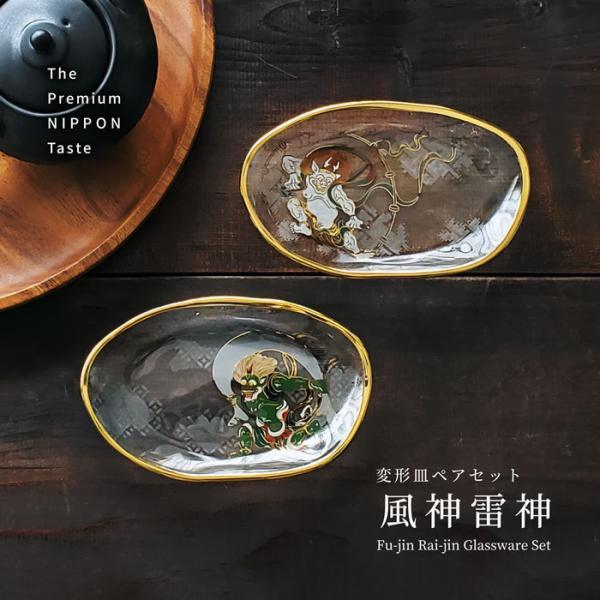 食器 小皿 セット 風神雷神 変形皿 ペアセット ガラス おしゃれ 和柄 ギフト お祝い おつまみ皿