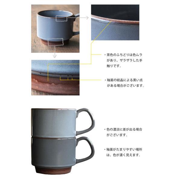 マグカップ マグ soragama 宙窯 スタッキングマグ スタッキング 美濃焼 カフェ食器 北欧 おしゃれ みのさらら|kitchengoods-bell|09