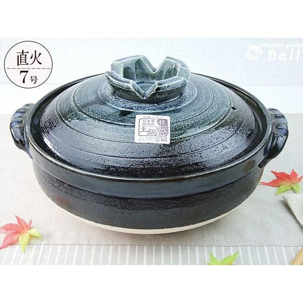 直火専用 高耐熱 瑠璃釉 土鍋 7号 萬古焼 送料無料 kitchengoods-bell