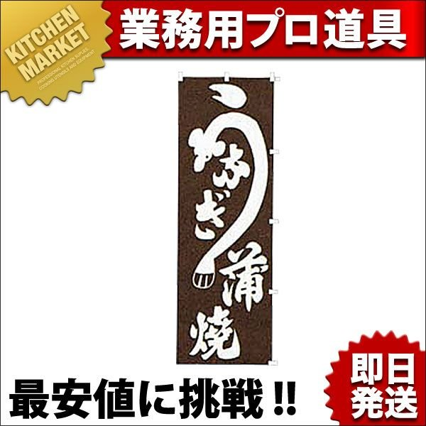 のぼり うなぎ蒲焼 K013