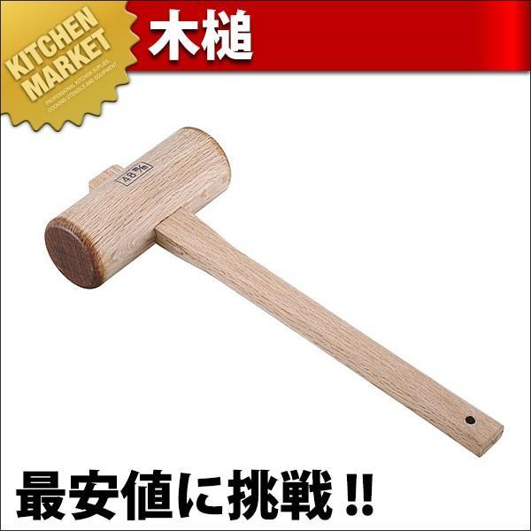 木槌 48cm (N)