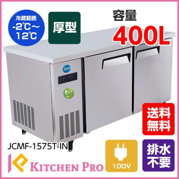 JCMJCMR-1575T-Iヨコ型冷蔵庫業務用ジェーシーエムヨコ型台下冷蔵庫コールドテーブル2ドア新品