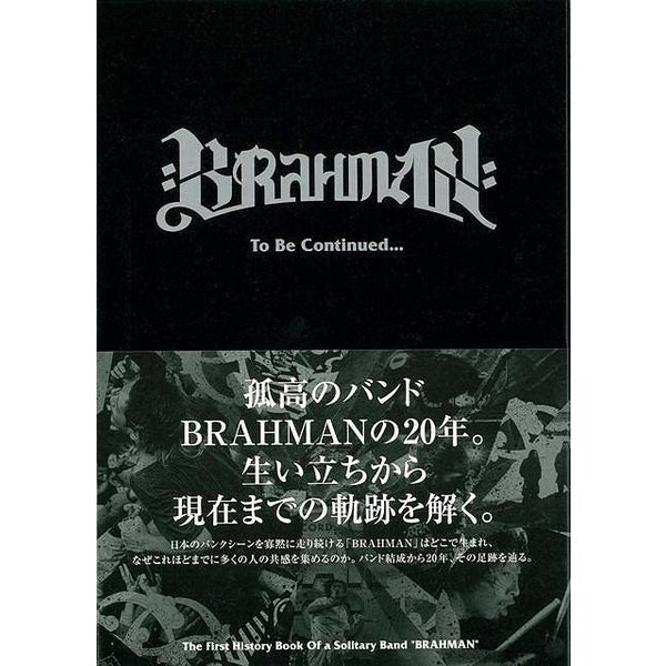 BRAHMAN To Be Continued・・・/バーゲンブック