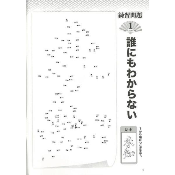 漢字てんつなぎ vol5バーゲンブック3240円以上購入送料