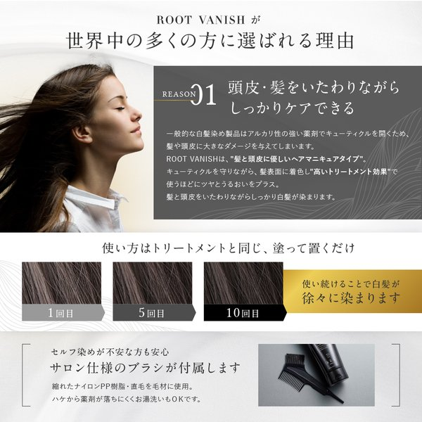 【送料無料】綺和美 ROOT VANISH 白髪染め カラートリートメント 白髪ぞめ 白髪用  ヘアートリートメント 簡単白髪染め 白髪ケア 女性 kiwabi-jp 05