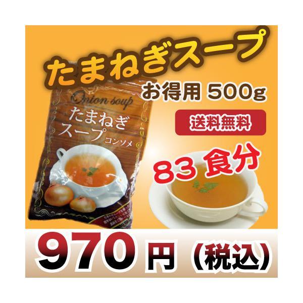 たまねぎスープ500g淡路島産玉ねぎ100%使用 たっぷり83食分