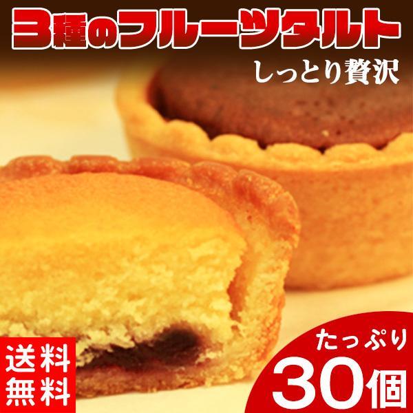 フルーツタルト ケーキ  ヨーグルト チーズ ココア スイーツ お取り寄せ 30個 3種類|kiwami-honpo