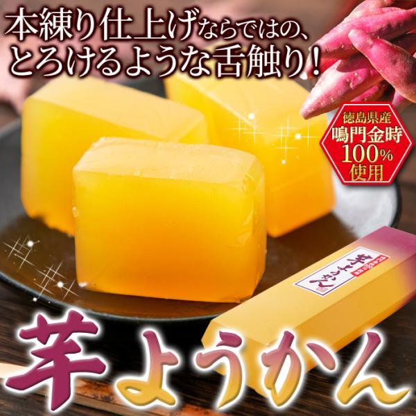 芋ようかん 芋羊羹 高級 鳴門金時芋100%使用 和菓子 お茶請け 3本セット kiwami-honpo