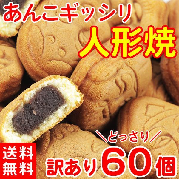 人形焼 訳アリ 大量 餡子 こしあん 自家用 東京みやげ お土産 どっさり60個(20個入り×3袋) kiwami-honpo
