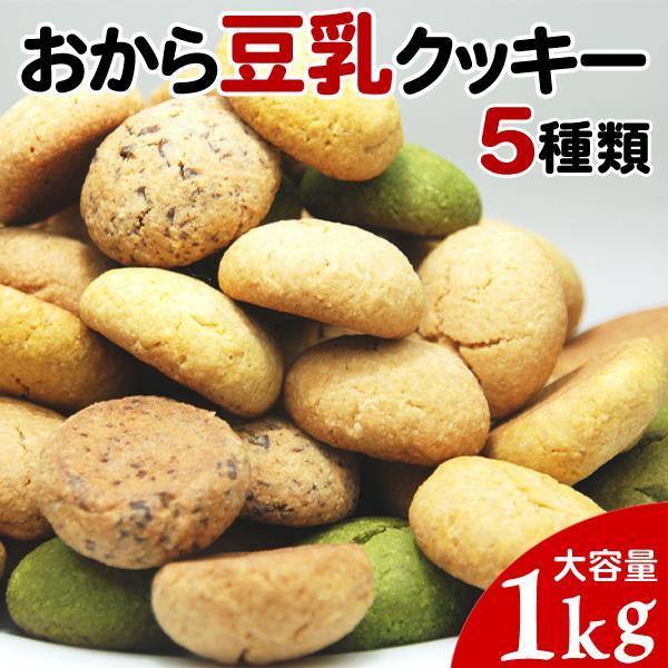 クッキー おからクッキー スイーツ 1kg おから 豆乳 ダイエット  ソフトクッキー 大容量 お取り寄せ|kiwami-honpo