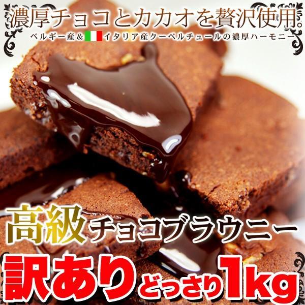 チョコブラウニー 高級 濃厚 訳アリ チョコレート 1kg|kiwami-honpo|02