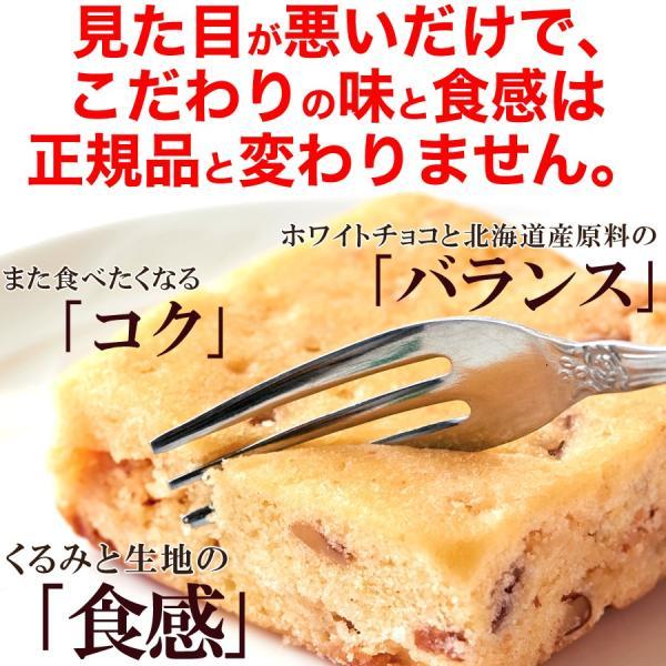 ブラウニー ホワイトチョコ お取り寄せ チョコレート 訳あり どっさり 1kg|kiwami-honpo|04