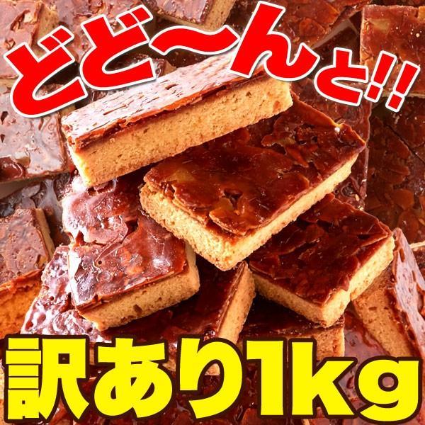 キャラメルフロランタン お取り寄せ 洋菓子 アーモンド どっさり フランス焼き菓子 訳あり  1kg|kiwami-honpo|03