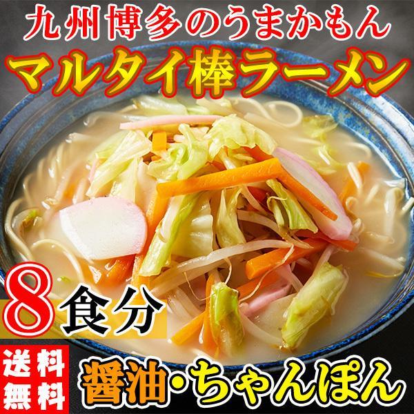 マルタイ 棒ラーメン 8食 スープ付き お取り寄せ 醤油 ちゃんぽん  セール 〔ゆうメール出荷〕 kiwami-honpo