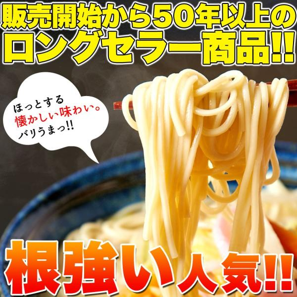マルタイ 棒ラーメン 8食 スープ付き お取り寄せ 醤油 ちゃんぽん  セール 〔ゆうメール出荷〕 kiwami-honpo 02