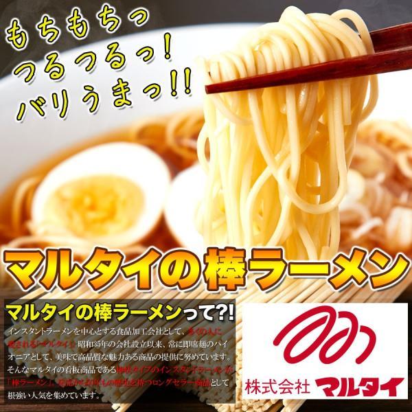 マルタイ 棒ラーメン 8食 スープ付き お取り寄せ 醤油 ちゃんぽん  セール 〔ゆうメール出荷〕 kiwami-honpo 03