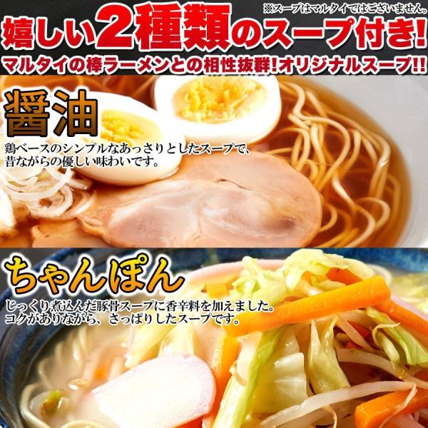 マルタイ 棒ラーメン 8食 スープ付き お取り寄せ 醤油 ちゃんぽん  セール 〔ゆうメール出荷〕 kiwami-honpo 04