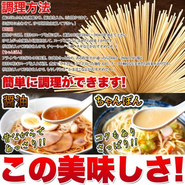 マルタイ 棒ラーメン 8食 スープ付き お取り寄せ 醤油 ちゃんぽん  セール 〔ゆうメール出荷〕 kiwami-honpo 05