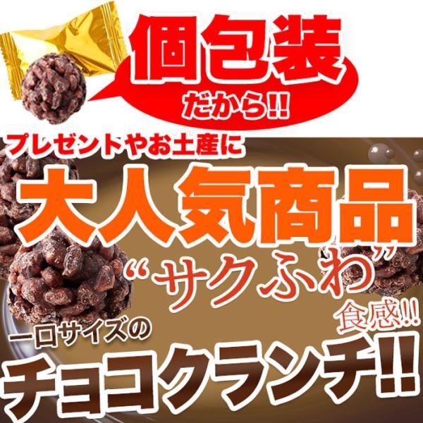 チョコクランチ クランチチョコ 個包装 プレゼント お土産 チョコレート 大量 100個(50個×2袋)|kiwami-honpo|02