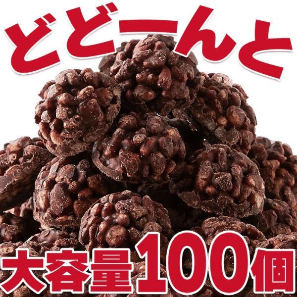チョコクランチ クランチチョコ 個包装 プレゼント お土産 チョコレート 大量 100個(50個×2袋)|kiwami-honpo|03
