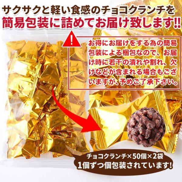 チョコクランチ クランチチョコ 個包装 プレゼント お土産 チョコレート 大量 100個(50個×2袋)|kiwami-honpo|04