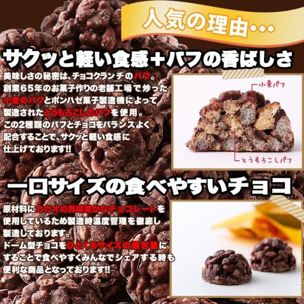 チョコクランチ クランチチョコ 個包装 プレゼント お土産 チョコレート 大量 100個(50個×2袋)|kiwami-honpo|06
