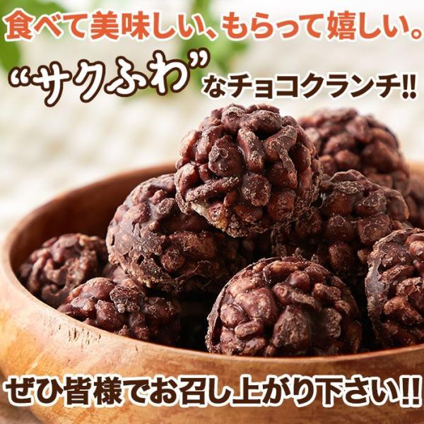 チョコクランチ クランチチョコ 個包装 プレゼント お土産 チョコレート 大量 100個(50個×2袋)|kiwami-honpo|07