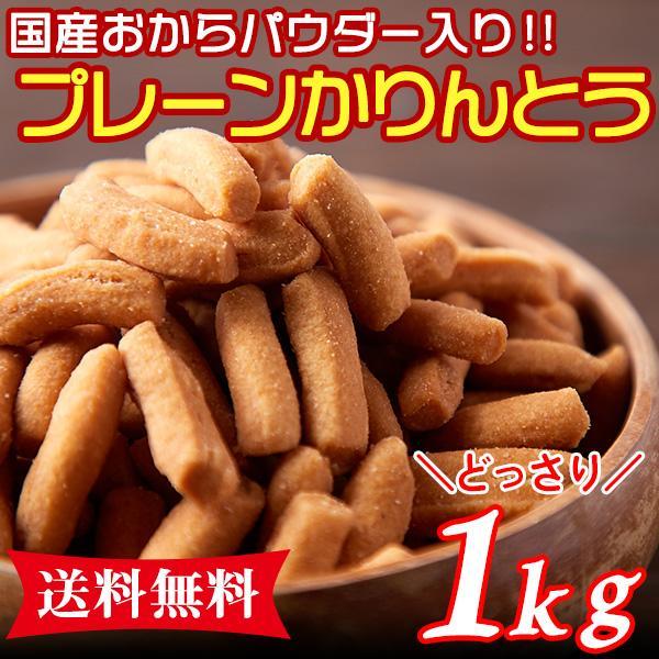 かりんとう 堅あげ プレーン おからパウダー入り 和菓子 お茶請け 茶菓子 1kg(250g×4袋) kiwami-honpo