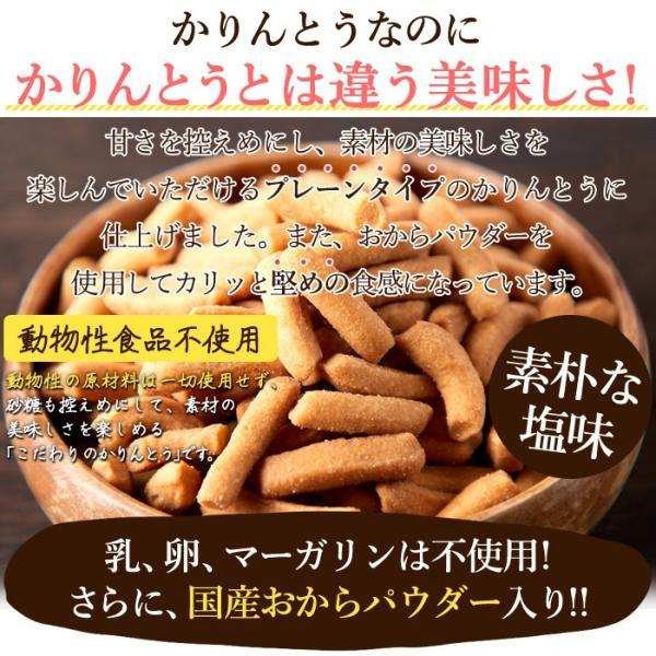かりんとう 堅あげ プレーン おからパウダー入り 和菓子 お茶請け 茶菓子 1kg(250g×4袋) kiwami-honpo 02