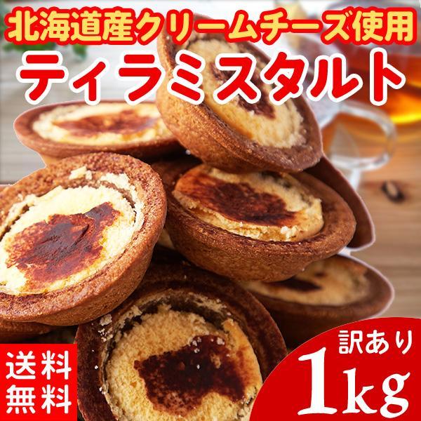 ティラミスタルト 訳アリ 大容量 北海道 洋菓子 個包装 1kg|kiwami-honpo