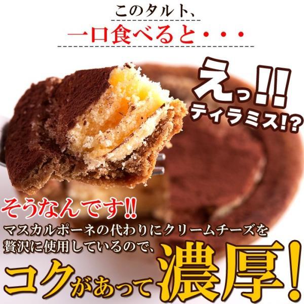 ティラミスタルト 訳アリ 大容量 北海道 洋菓子 個包装 1kg|kiwami-honpo|02