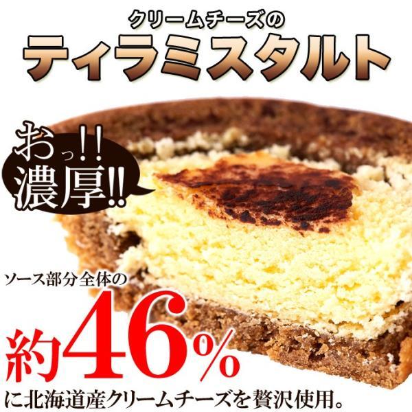 ティラミスタルト 訳アリ 大容量 北海道 洋菓子 個包装 1kg|kiwami-honpo|03