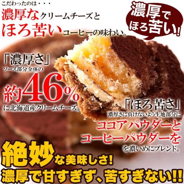 ティラミスタルト 訳アリ 大容量 北海道 洋菓子 個包装 1kg|kiwami-honpo|05