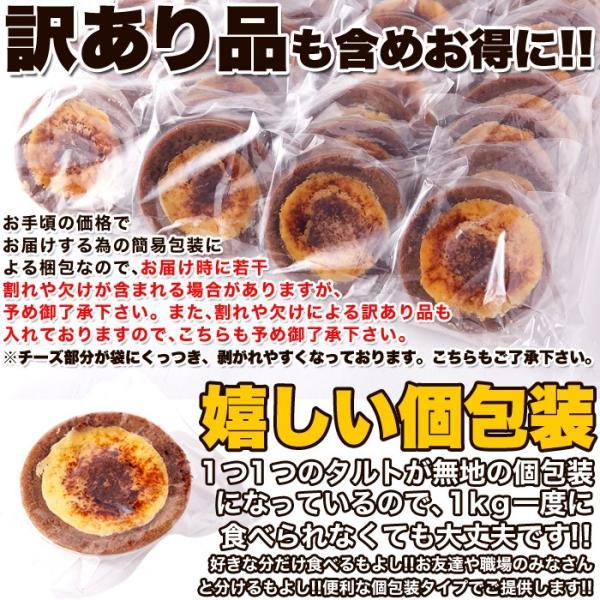 ティラミスタルト 訳アリ 大容量 北海道 洋菓子 個包装 1kg|kiwami-honpo|06