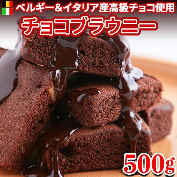 チョコブラウニー 訳あり 洋菓子 濃厚  ポイント消化 送料無料 人気 お試し 6個入 〔メール便出荷〕 kiwami-honpo