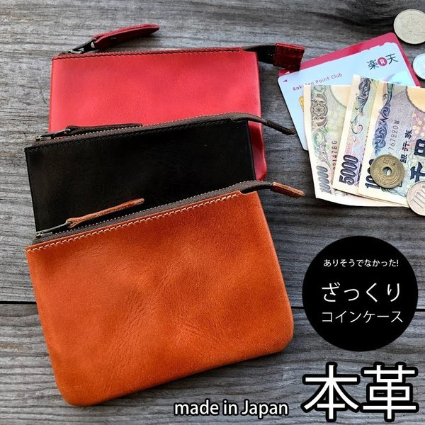 コインケース (4/20より販売開始  5月中旬出荷予定分) 本革財布 カード入れ 訳あり品 小銭入れ3039