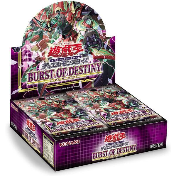 遊戯王 デュエルモンスターズ BURST OF DESTINY [BOX]