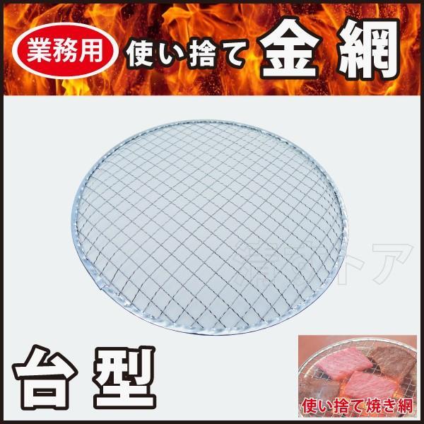 金網 台型 28cm 200枚 使い捨てあみ 焼肉屋さん、炭火焼き屋さんがご愛用 焼肉・七輪・バーベキュー・業務用焼きあみ・焼網