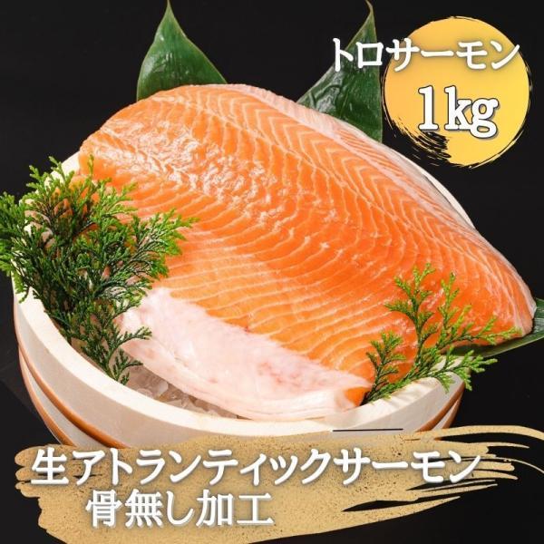 お刺身用 生アトランティックサーモン aurora 1.0キロ トロサーモン 鮭 生食用 中秋の名月 在宅応援 お歳暮 ギフト