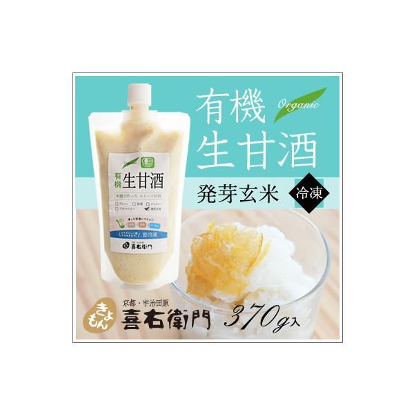 オーガニック/京都 喜右衛門・有機 生甘酒〜発芽玄米味 370g/フローズン