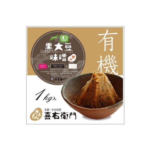 オーガニック/京都 喜右衛門・有機黒大豆味噌[甘口] 1kg