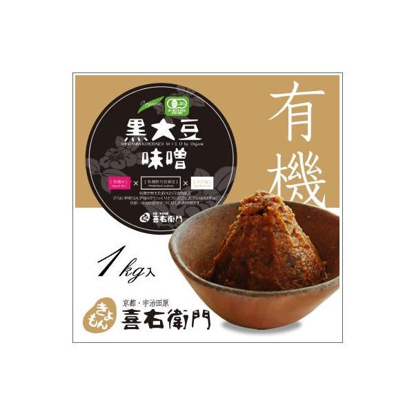 オーガニック/京都 喜右衛門・有機黒大豆味噌 1kg