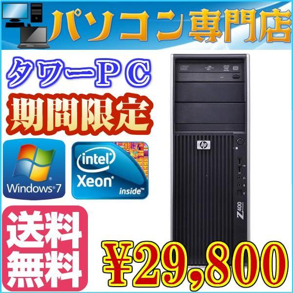 パソコン専門店、安全、安心、より安くでお客さんに提供します。サーバー
