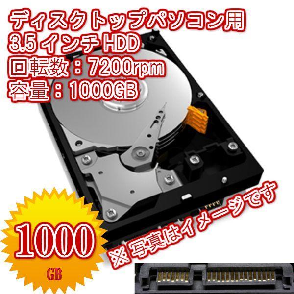 赤字特価 デスクトップ用 増設用交換用 HDD 3.5インチSerial ATA 1000GB(1TB) 7200rpm 各メーカーあり 動作確認済
