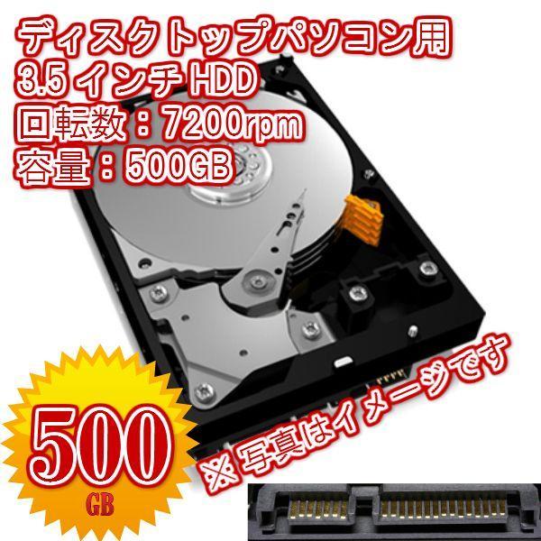 【赤字特価】【在庫複数】【卸販売対応】デスクトップ用 増設用交換用 HDD 3.5インチSerial ATA 500GB 7200rpm 各メーカーあり 動作確認済