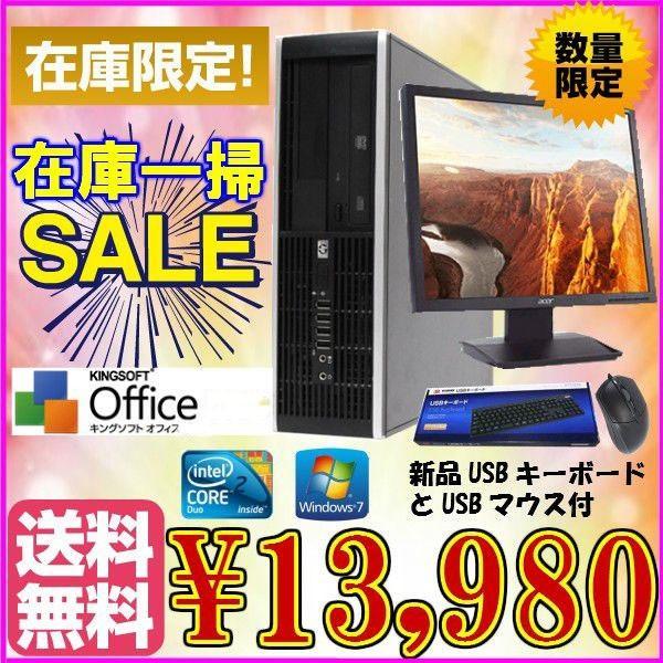 中古デスクトップパソコン19インチ液晶セット office2013付 送料無料 HP6000Pro Core2-2.93GHz メモリ2G HDD160G Windows 7 pro 32bit済 キ