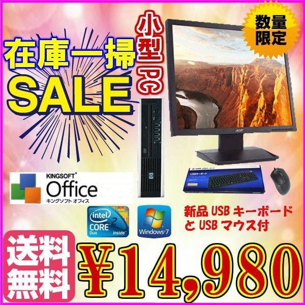 中古デスクトップパソコン19インチ液晶セット 送料無料 小型HP 8000 Elite Core2Duo-3.16GHz メモリ2G HDD160G Windows 7済 新品キーボード マウス付 K