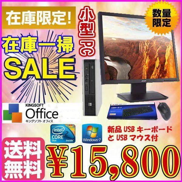 中古デスクトップパソコン19インチ液晶セット 送料無料 小型HP dc7900 Core2Duo-3.16GHz メモリ2G HDD160G Windows 7済 新品キーボード マウス付 KYSショ