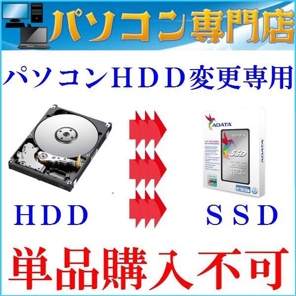 デスクトップノートパソコンHDD変更オプションHDD⇒新品SSD120GBへ変更 32bitと64bit対応  単品購入不可