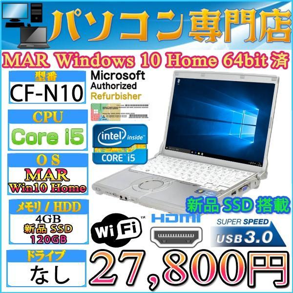 高速SSD搭載レッツノートパソコン Panasonic CF-N10 第二世代Core i5 2.50GHz/メモリ4GB/SSD128GB/Windows10 Home 64bit パナソニック
